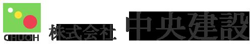 須賀川市で新築の家を建てるなら中央建設